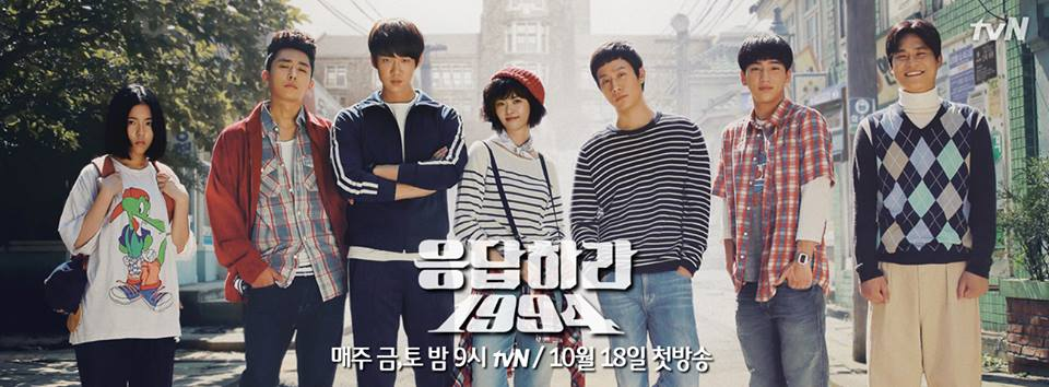 """Reply 1994"""