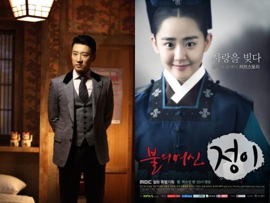 Moon Geun Young Kim Myung Min