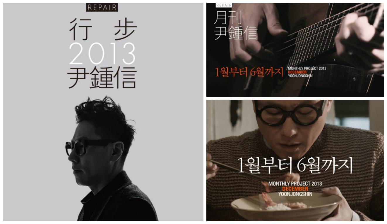 "Yoon Jong Shin ""Monthly Project 2013"""