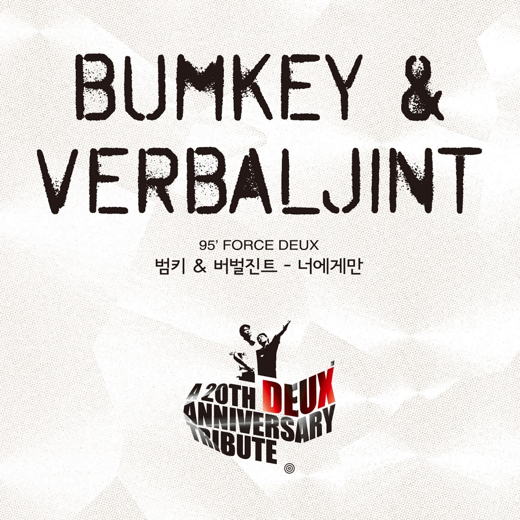 bumkey and verbal jint