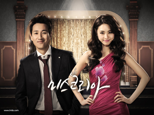 miss korea poster