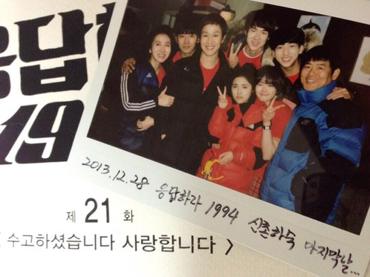 reply 1994 cast yoo yeon suk
