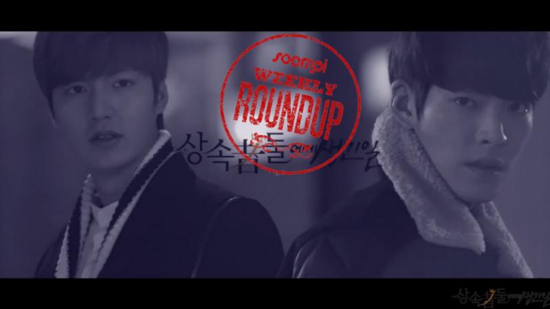 roundup_1207
