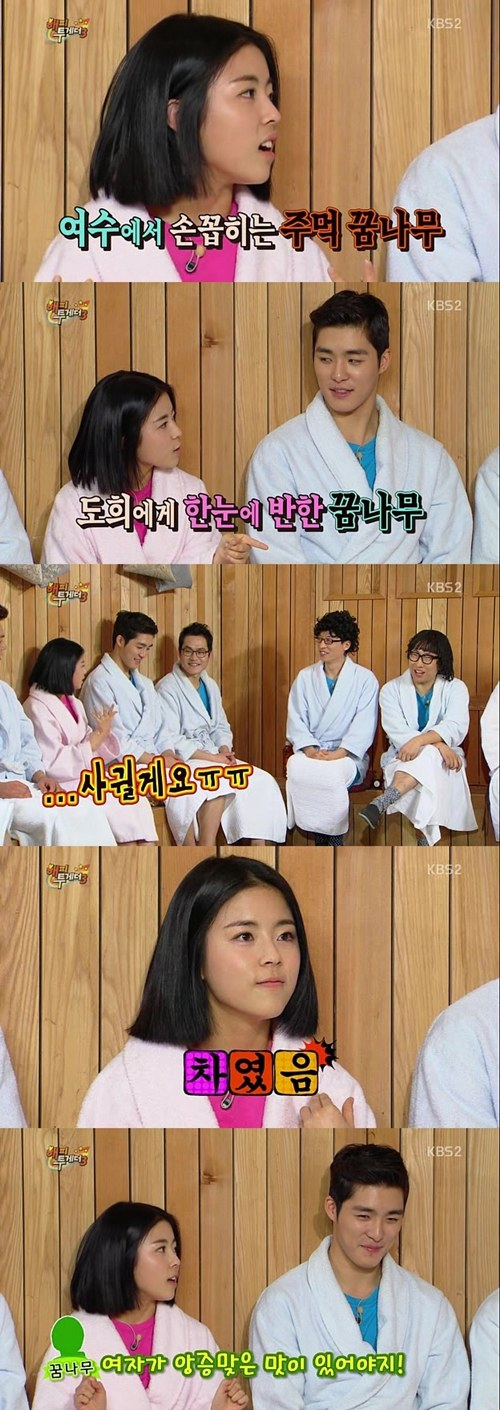 Dohee on Happy Together