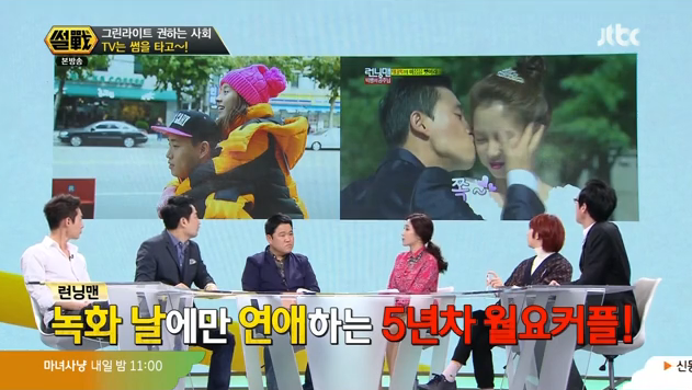 "Columnist Heo Ji Woong Talks About Song Ji Hyo and Gary's Relationship on ""Running Man"""