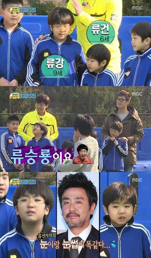 Ryu Seung Ryong's Children, Ryu Gun and Ryu Kang