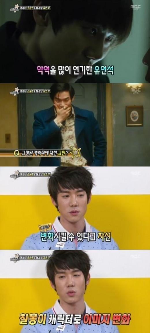 """Yoo Yeon Seok on """"Section TV"""""""