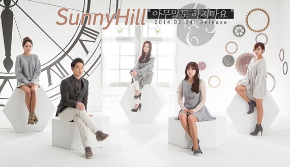 sunny hill Dont say anything teaser image