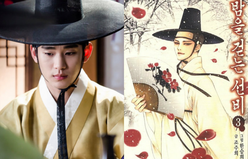 Kim Soo hyun scholar who walks the night soompi