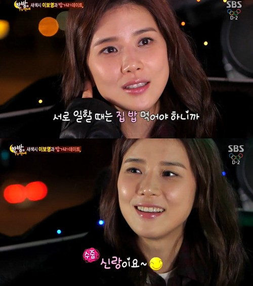 Lee Bo Young still