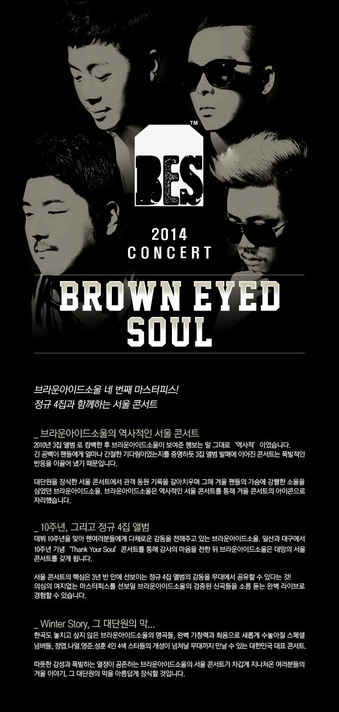 brown eyed soul concert