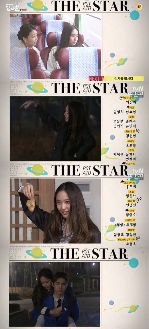 potato_star_krystal