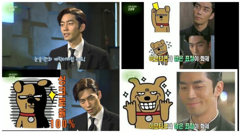 Shin Sung Rok Has a KakaoTalk Doppelganger