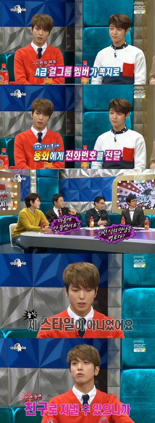 jungyonghwa radio star 030514