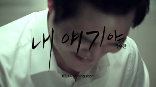 park so jin my story mv teaser