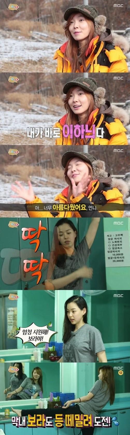 shin bora praises honey lee for her quotmiss koreaquot figure