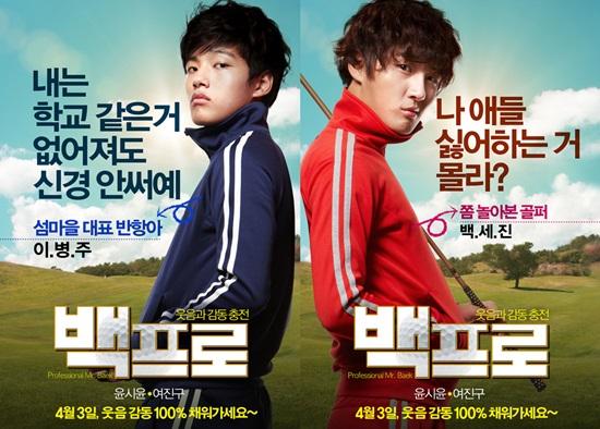 yeojingoo yoonshiyoon mrperfect poster