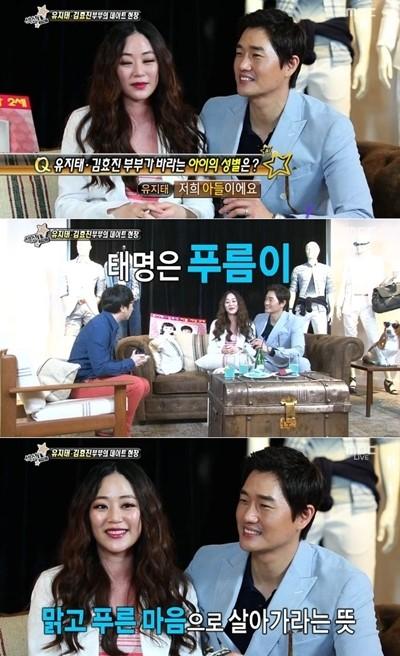 Yoo Ji Tae and Kim Hyo Jin
