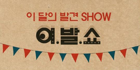 lee.bahl.show 1