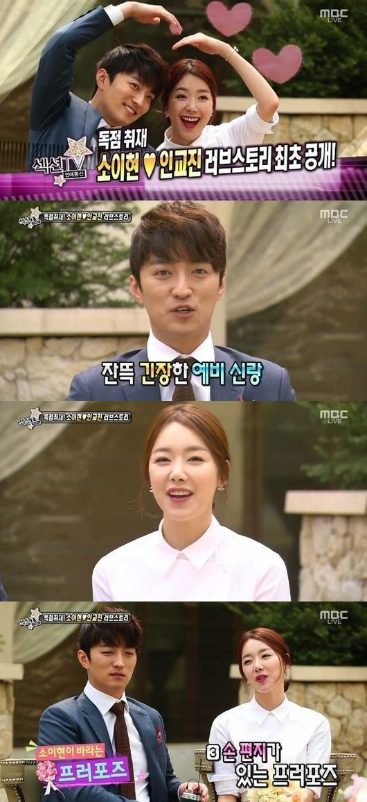 so yi hyun in kyo jin section tv