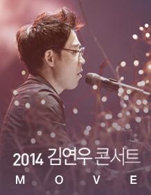 김연우MOVE_티저포스터