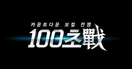 Mnet 100 Seconds Before