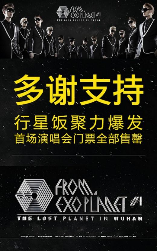 EXO China Concert