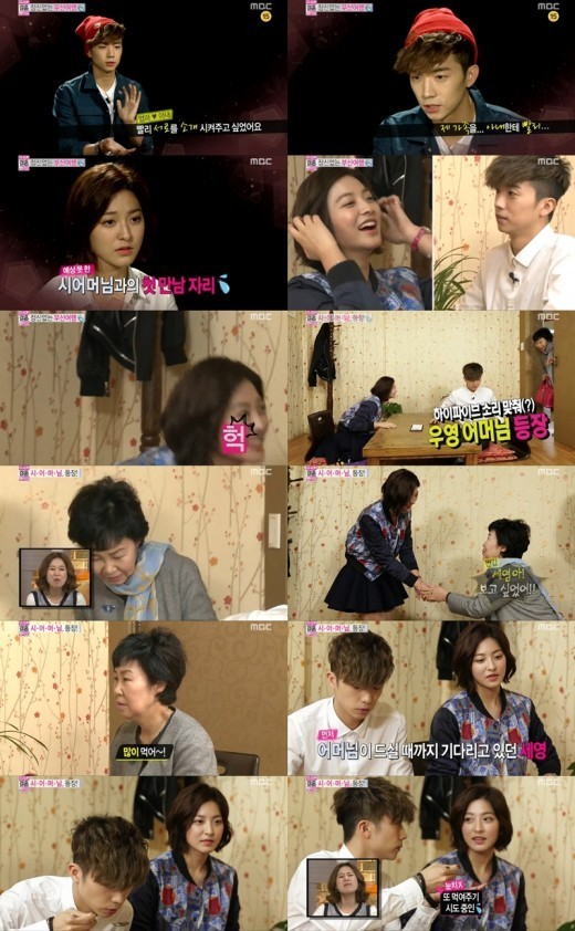 Park Sae Young and Wooyoung of WGM