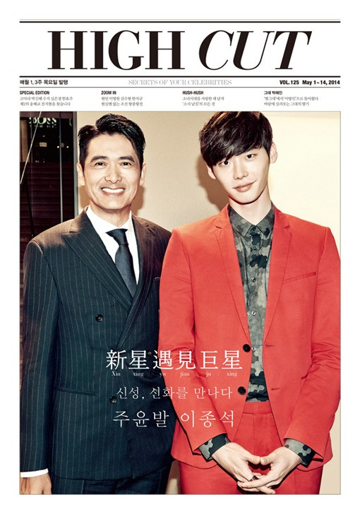 high cut may 2014 lee jong suk 1
