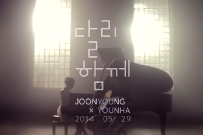 jung joon young younha just the way you are mv teaser
