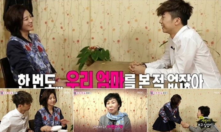 wooyoung se young mom wgm