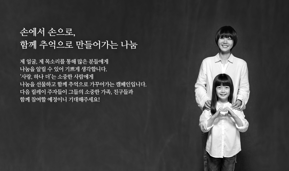 Campaign Bae Doo Na