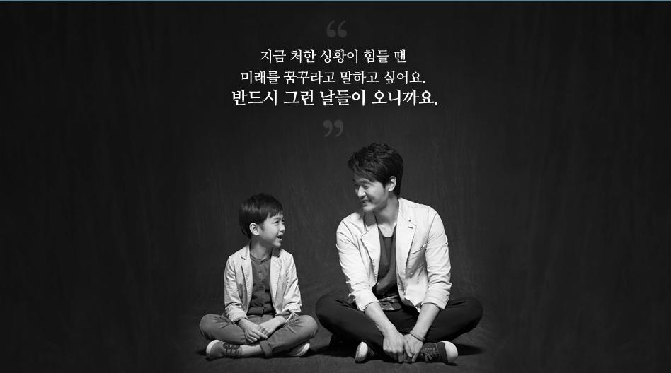 Campaign Lee Sung Jae