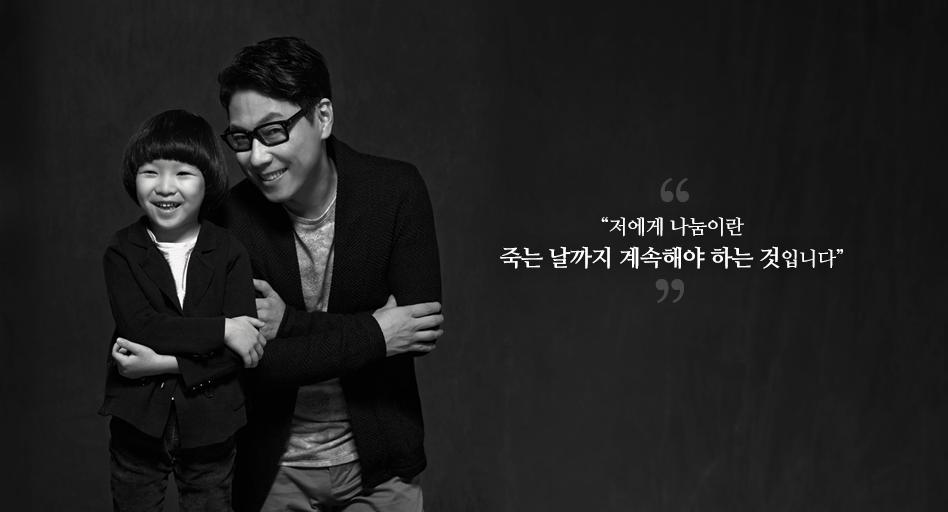Campaign Yoon Jong Shin
