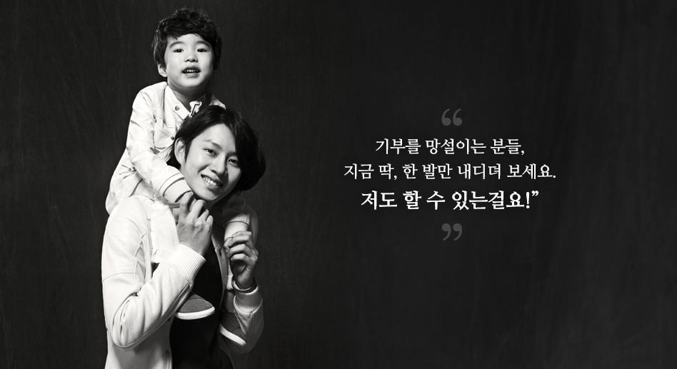 Campaign Kim Heechul