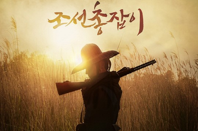 Joseon shooter poster lee jun ki small
