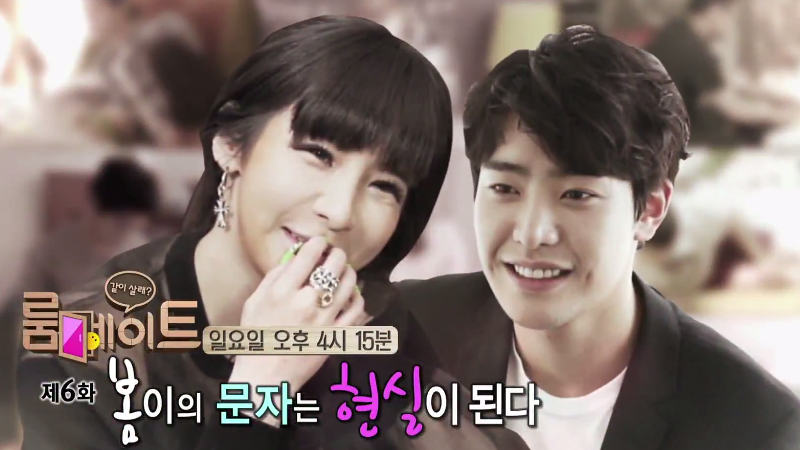 Roommate Park Bom and Park Min Woo Pull a Dating Scam