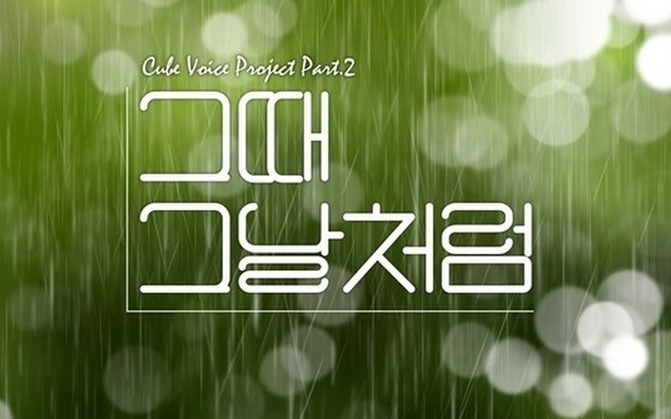 cube voice project part 2 small