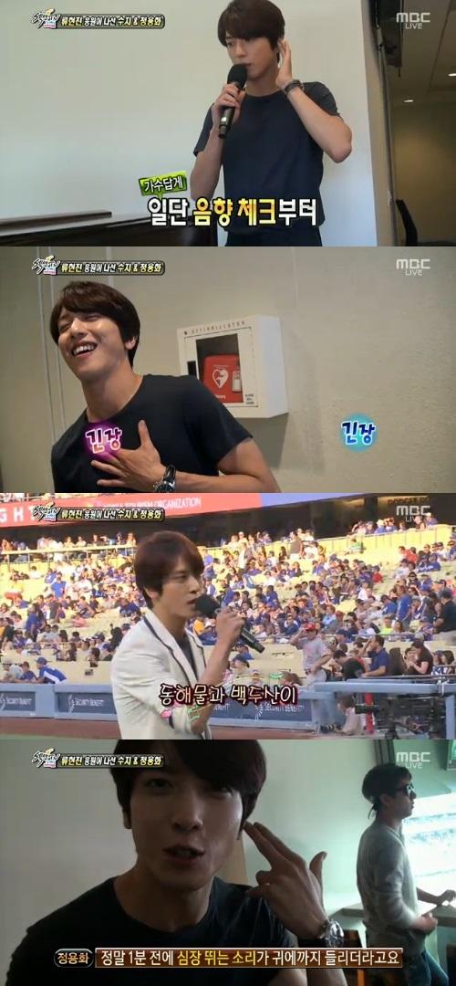 jung yong hwa section tv