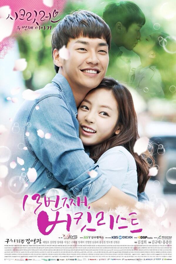 kara secret love 2
