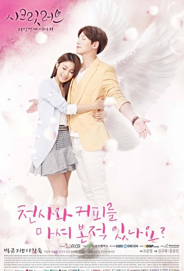 kara secret love 8
