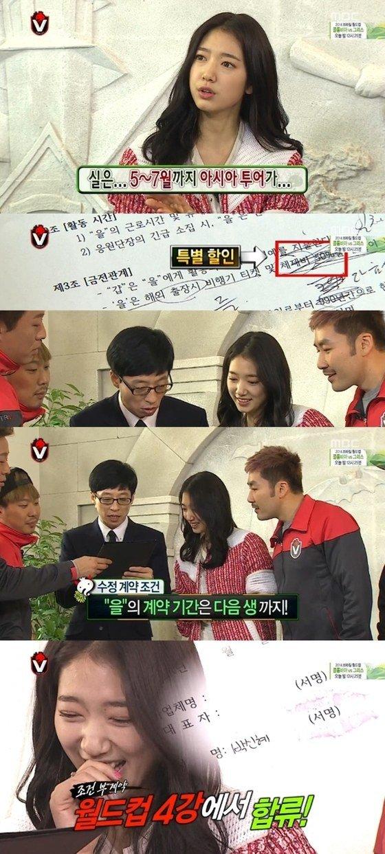 park shin hye infinity challenge