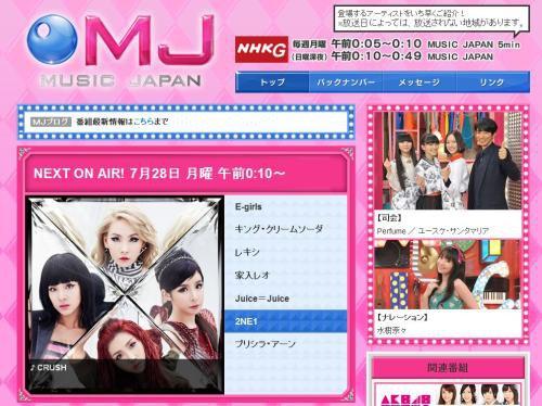 2ne1_music japan