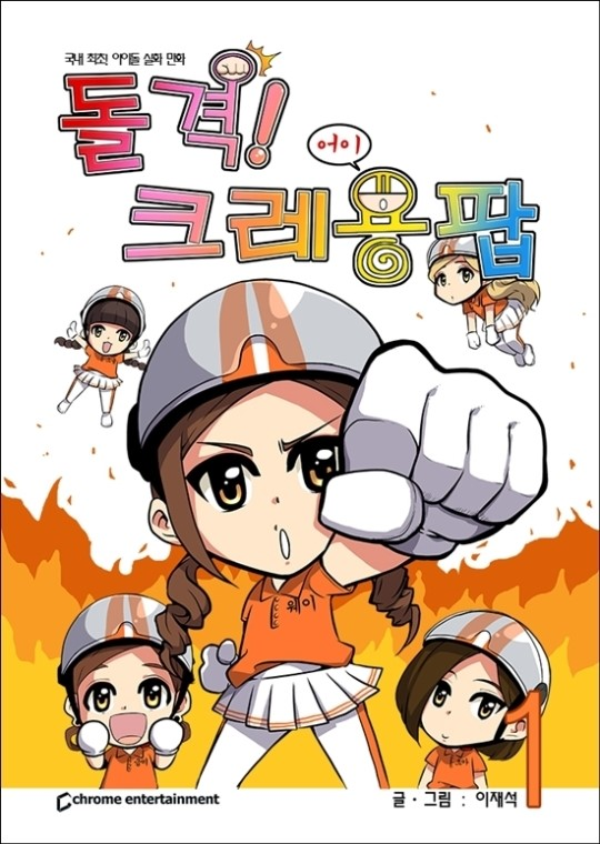 Crayon Pop comic