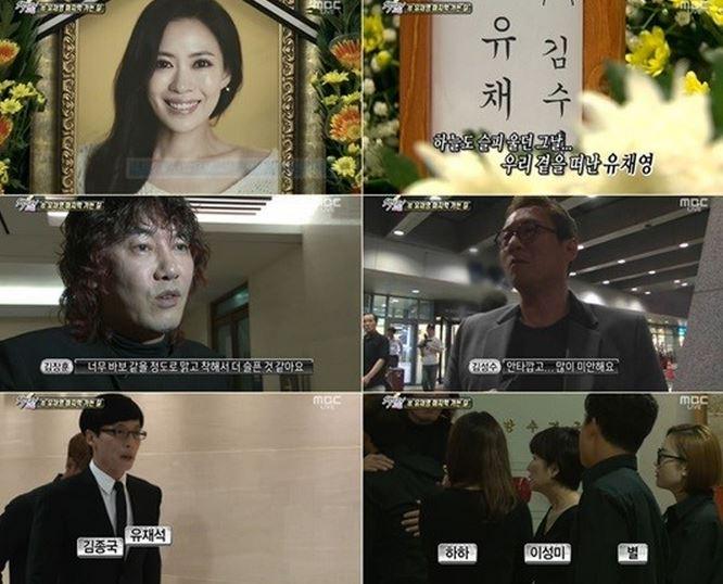 Yoo Chae Young's funereal