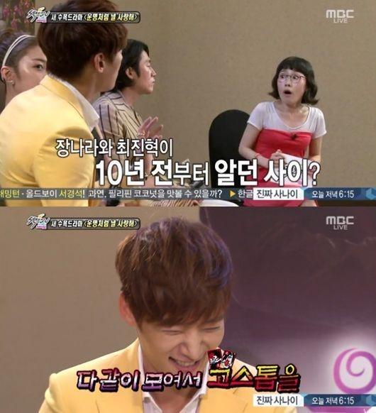 choi jin hyuk section tv