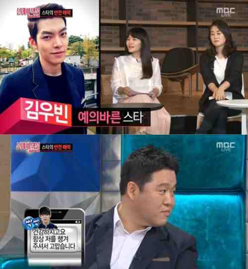 Kim Woo Bin Section TV