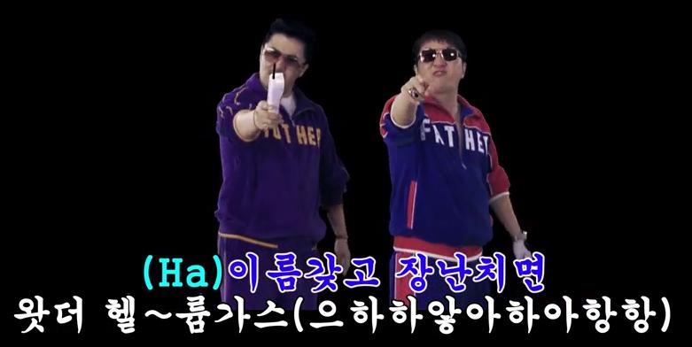hyungdon daejun