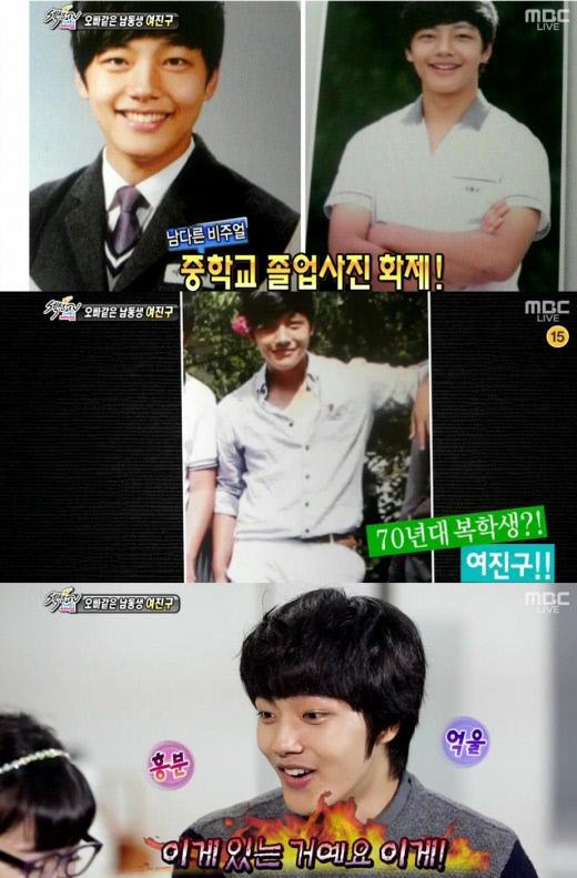 yeo jin goo section tv