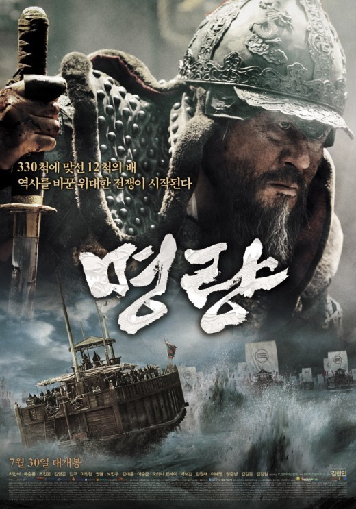 2014.08.09_roaring currents poster